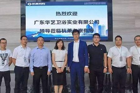 华艺卫浴与锦江集团达成战略合作 共促发展!刚性电路板