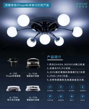 优联智能发布国内首家研发并生产ZHAGA标准的接口灯控器宁德